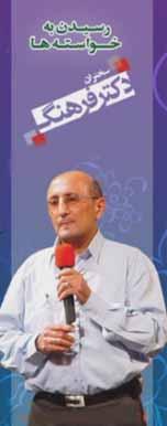 سمینار موفقیت دکتر شاهین فرهنگ