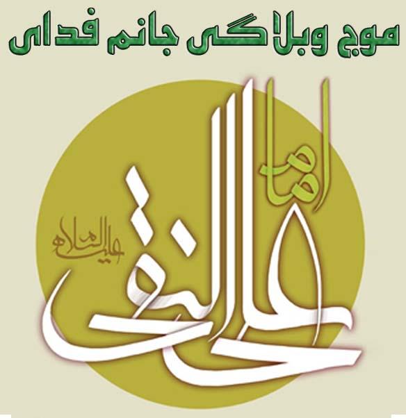 موج وبلاگی جانم فدای امام علی النقی علیه السلام