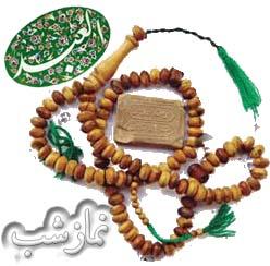 مراتب نماز شب